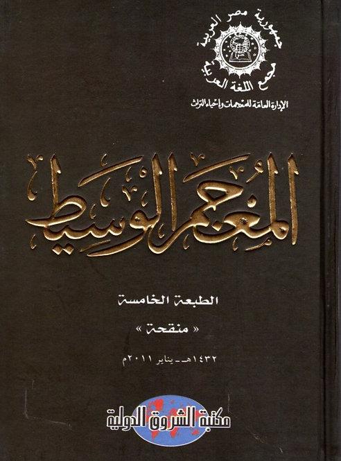 al-Mu'jam al-Wasit