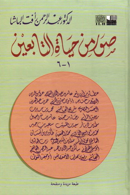 Suwar min Hayat al-Tabi'een