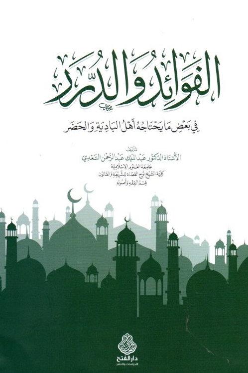 al-Fawaid wa al-Durar
