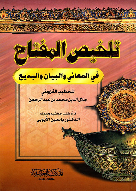 Talkhees al-Miftaah