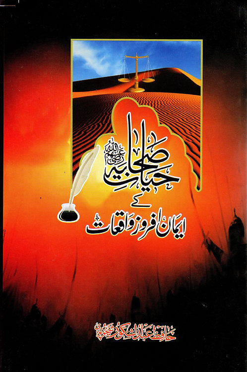 Hayat-e-Sahabah ke Iman Afroz Waqi'at