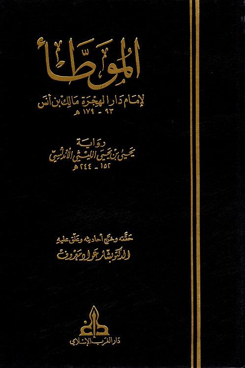 al-Muatta'