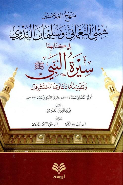 Manhaj al-Allamatayn Shibli al-N'umani wa Sulaiman al-Nadwi