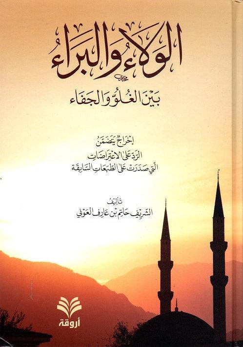 al-Wala wa al-Bara bayna al-Guluw wa al-Jafa