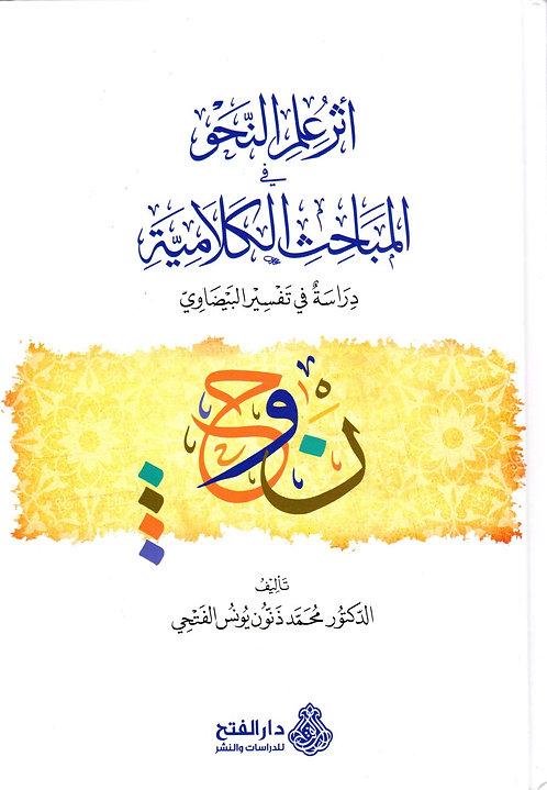 Athar Ilm al-Nahw fi al-Mabahith al-Kalamiyyah