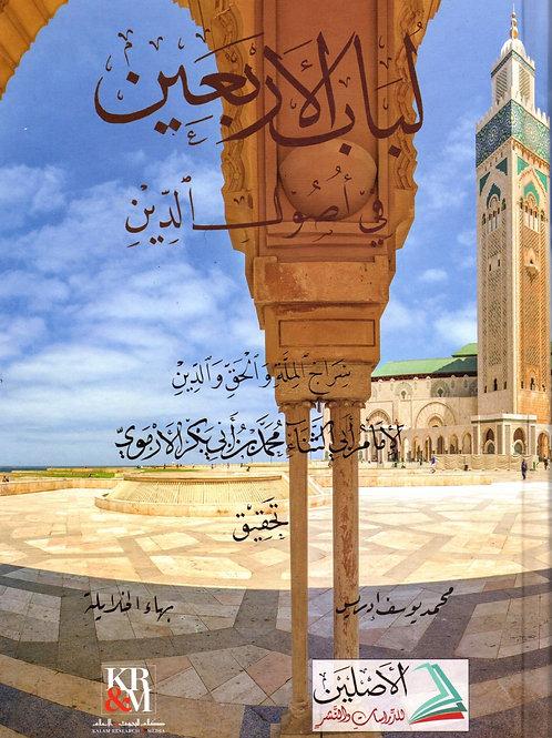 Lubaab al-Arba'in fi Usool al-Din