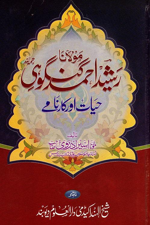 Mawlana Rasheed Ahmad Gangohi Hayat aur Karname