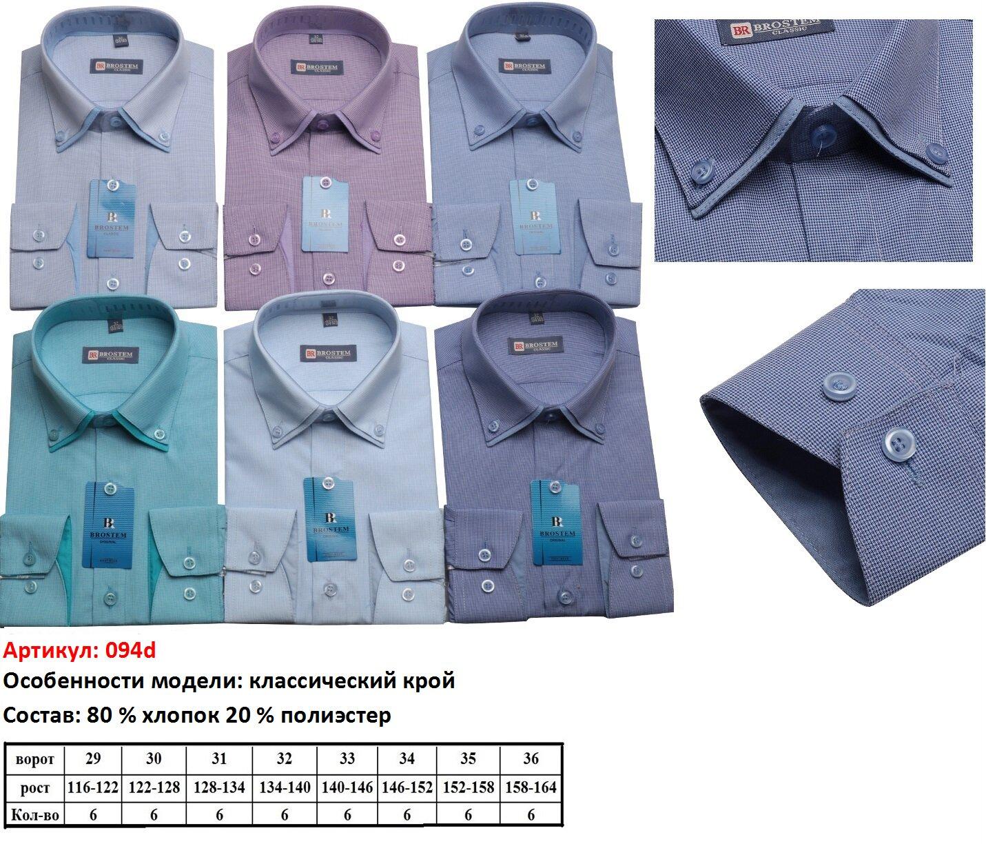 Сорочка детская р.29-36, цена-550р, спец.цена-480р.