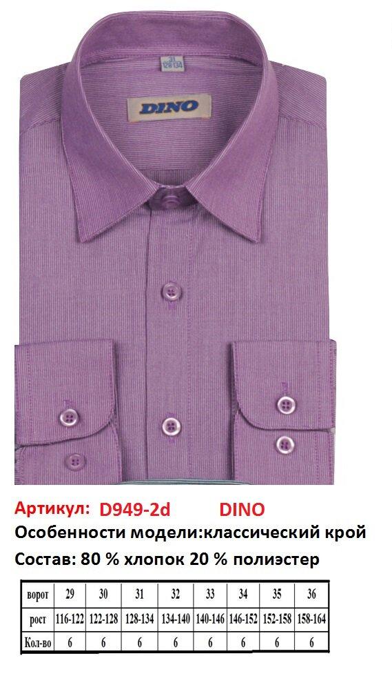 Сорочка детская р 29-36, цена-350р, спец.цена-300р.