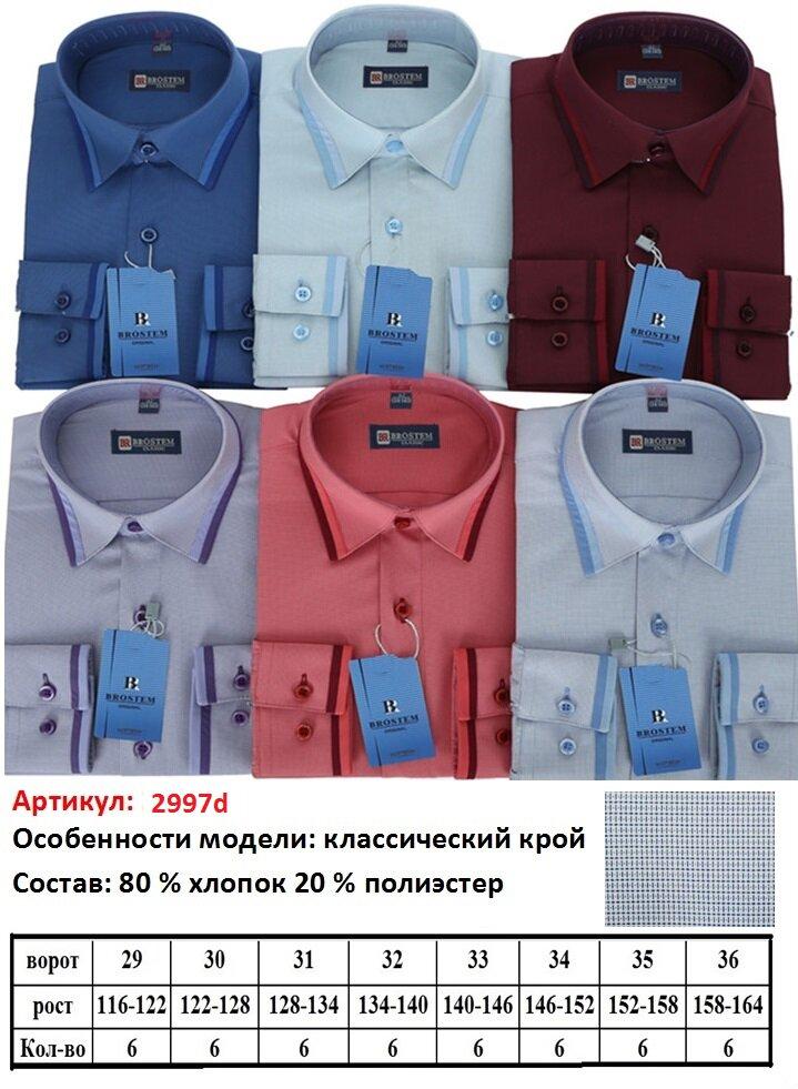 Сорочка детская р.29-36, цена-550р, спец.цена- 480р.