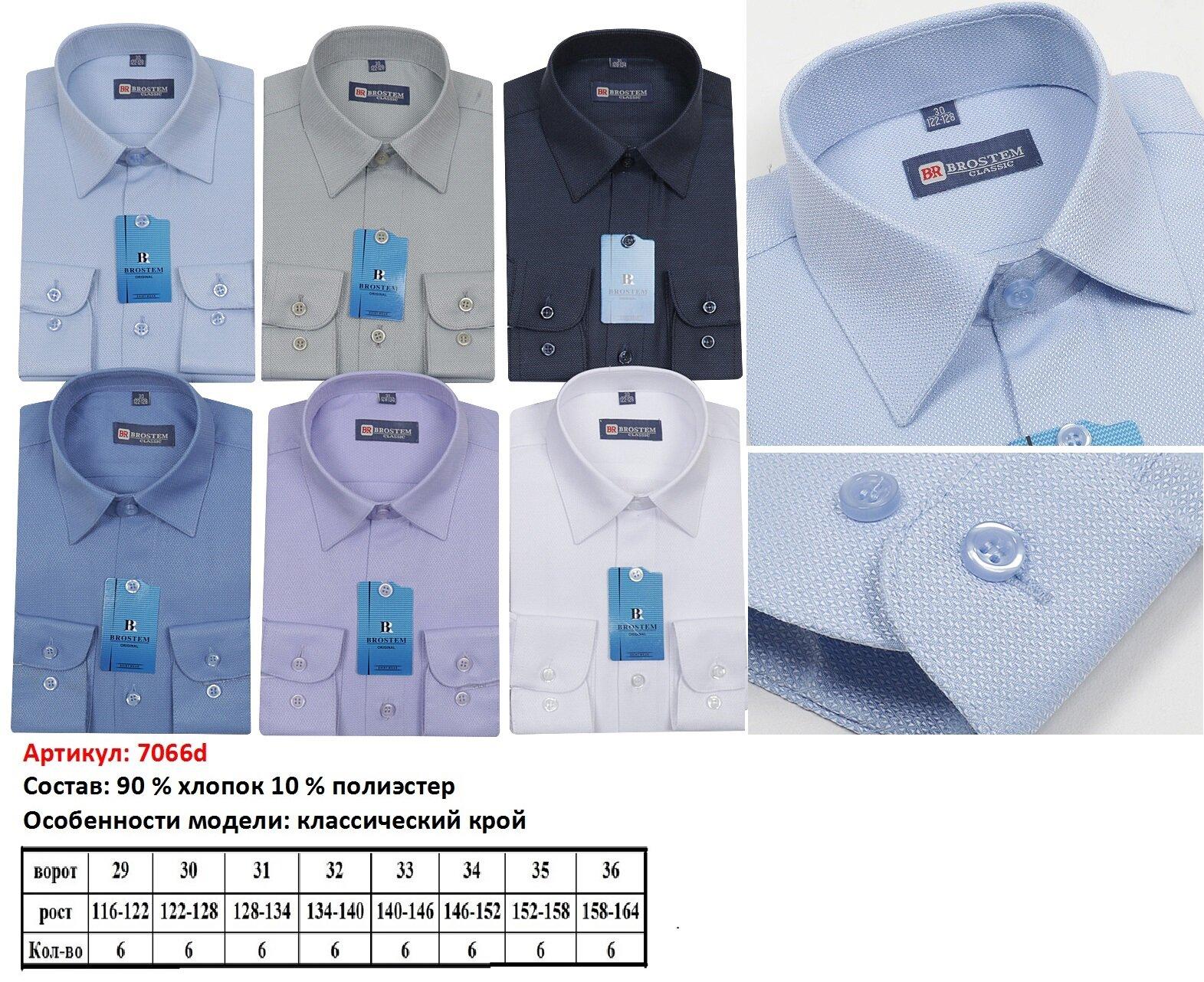 Сорочка детская, цена-550р, чспец.цена0480р.