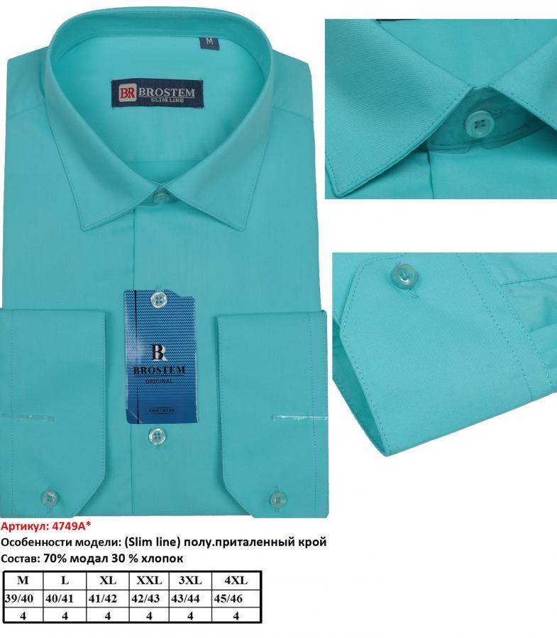 Сорочка, дл.рукав, цена-1570р, спец.цена-1300р.