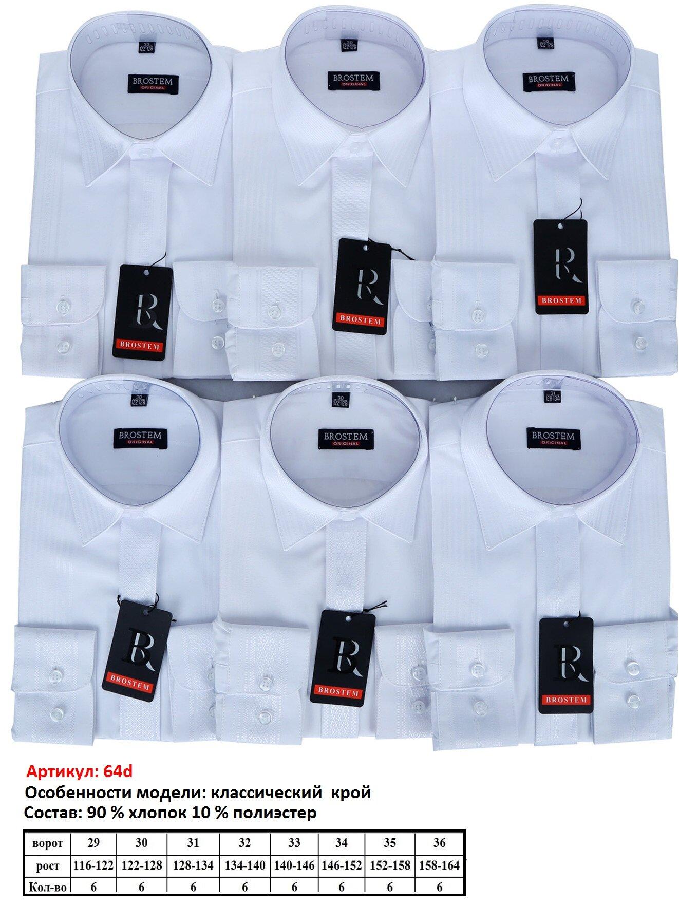 Сорочка детская , цена-690р, спец.цена-600р.