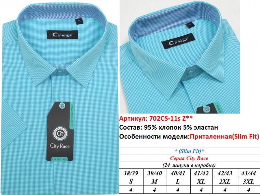 Сорочка, цена-1510р, спец.цена-1250р.
