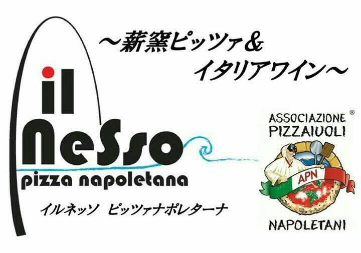 イルネッソ ピッツァ ナポレターナ