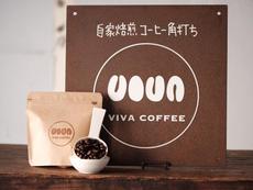 (13)自家焙煎コーヒー100g