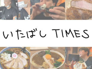 いたばしTIMES動画バナー.jpg