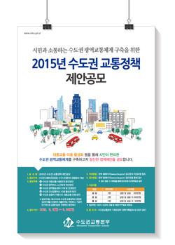 포스터_수도권교통본부_수도권교통정책
