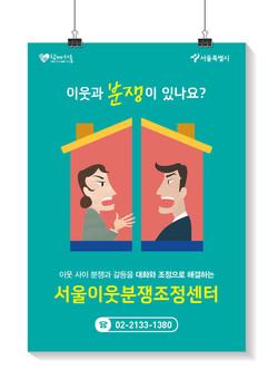 포스터_서울시청_이웃분쟁조정