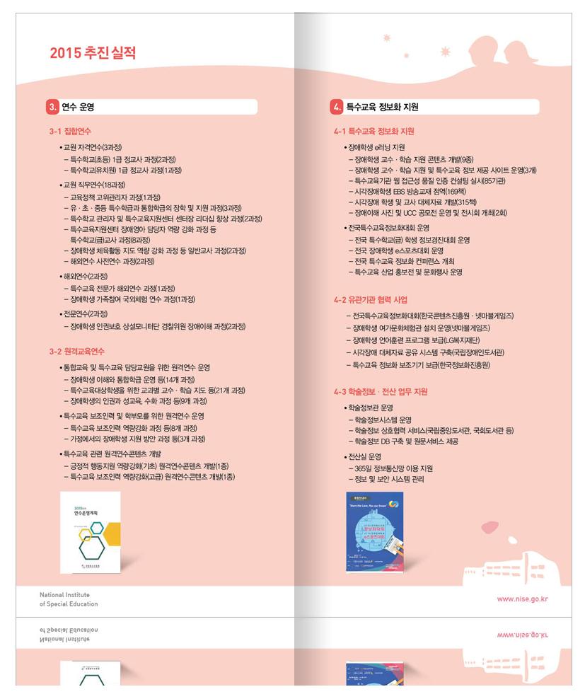 홈페이지용-리플렛_특수교육원요람3