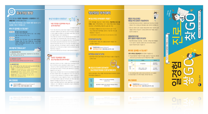 홈페이지용-리플렛_고용부_일경험2