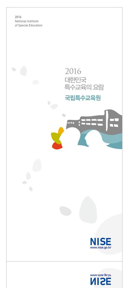 홈페이지용-리플렛_특수교육원요람1