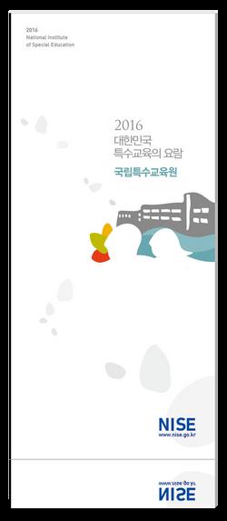 리플렛_특수교육원요람 표지