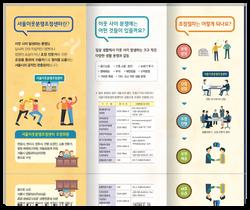 홈페이지용-리플렛_서울시_이웃분쟁조정센터3