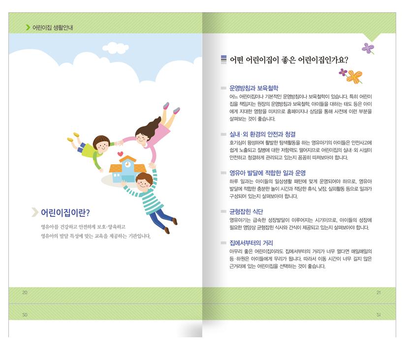 홈페이지용-리플렛_보건부_보육정책안내2