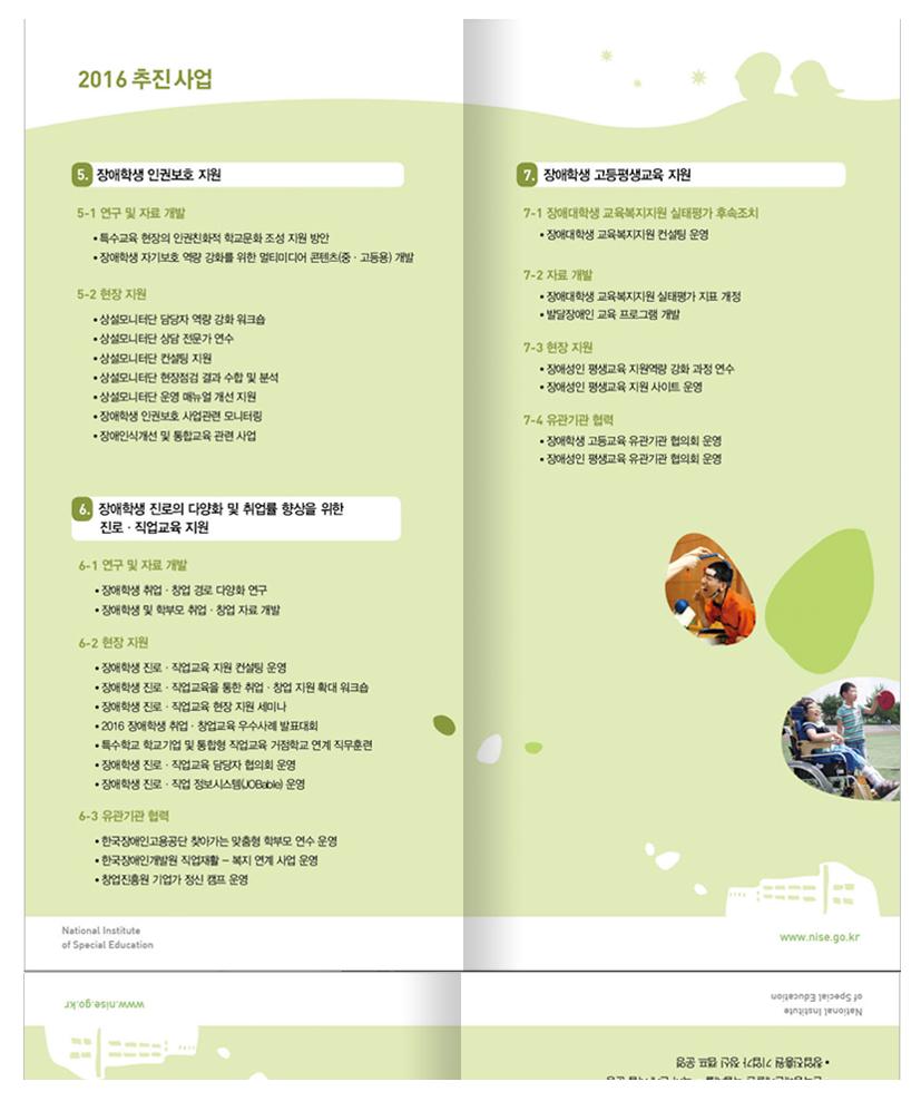 리플렛_특수교육원요람4