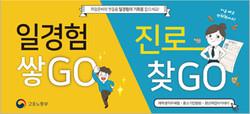 홈페이지용-리플렛_고용부_일경험표지