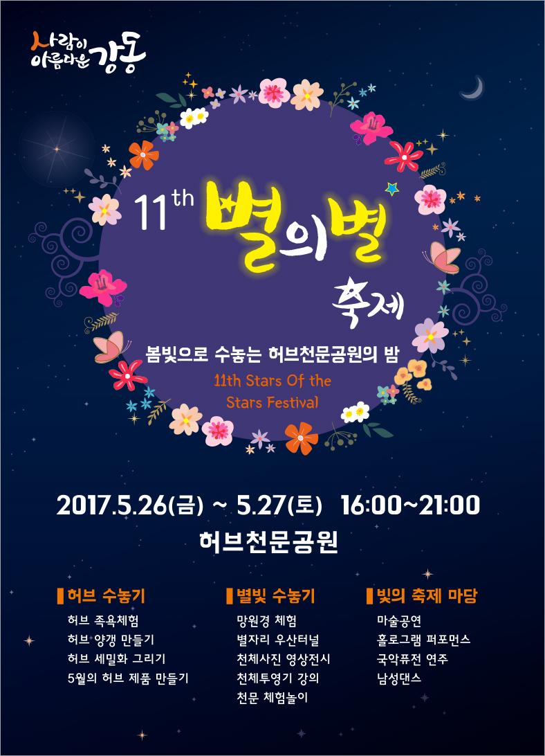 강동_별의별축제포스터