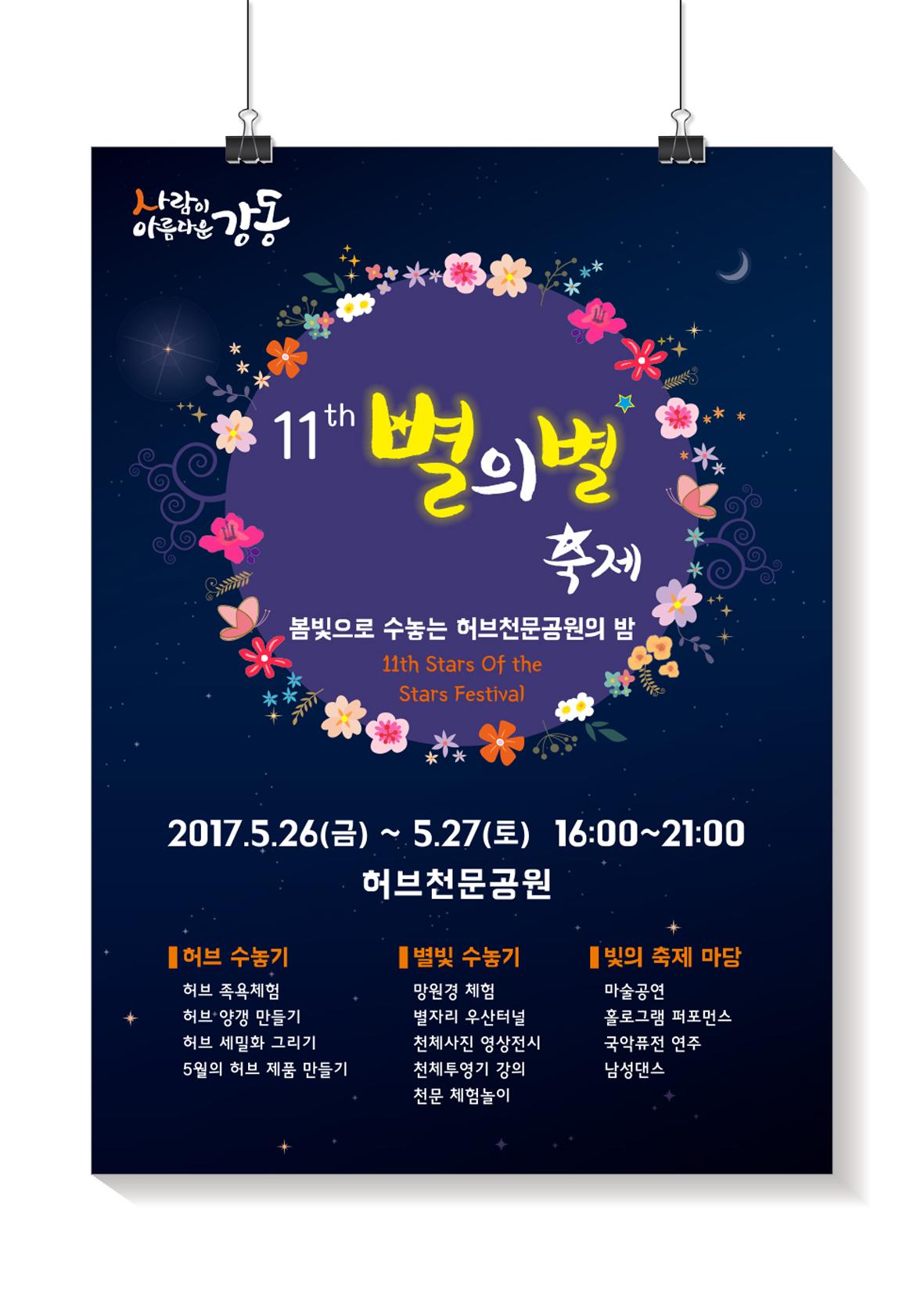 포스터_강동구청_별의별축제