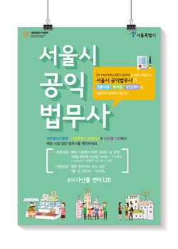 포스터_서울시_공익법무사