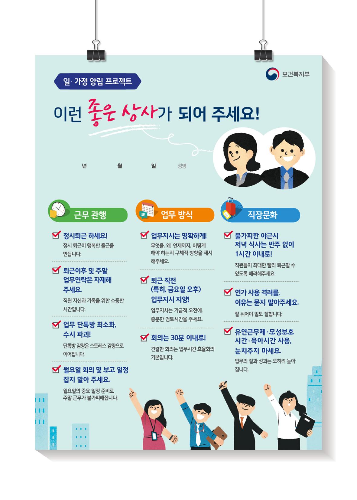 포스터_고용노동부_일가정양립