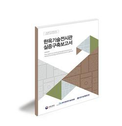 명지대학교_한옥기술전시관_책자_표지