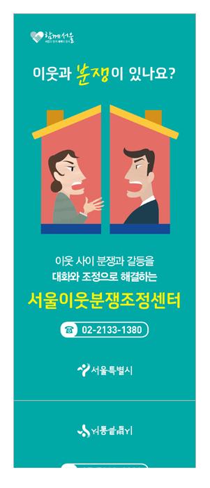 리플렛_서울시_이웃분쟁조정센터 표지