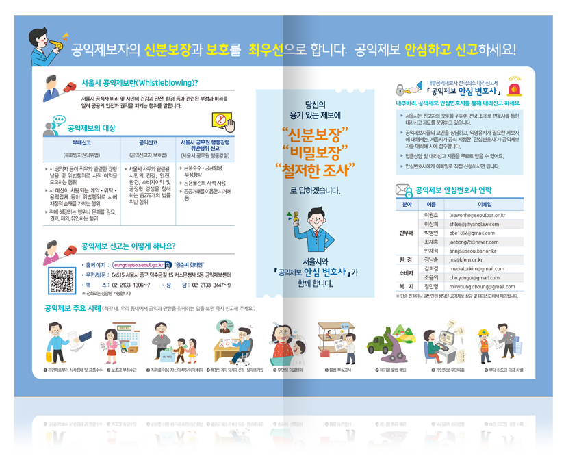 홈페이지용-리플렛_서울시_공익제보3