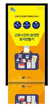리플렛_고용부_근로시간유연화표지