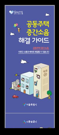 리플렛_서울시_층간소음_표지