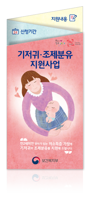 홈페이지용-리플렛_보건부_기저귀조제분유1