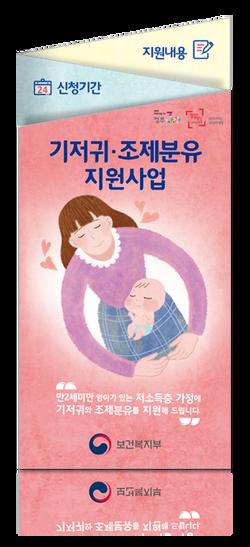 리플렛_보건부_기저귀조제분유표지