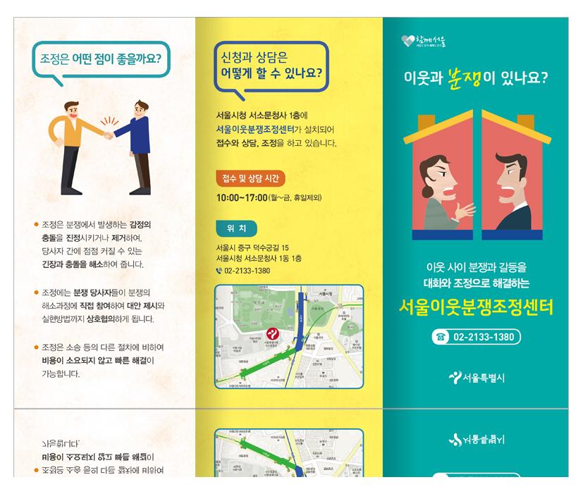 홈페이지용-리플렛_서울시_이웃분쟁조정센터2
