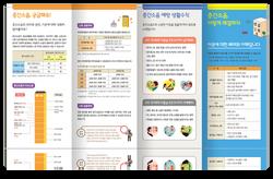 홈페이지용-리플렛_서울시_층간소음3