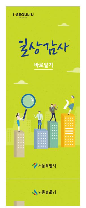 리플렛_서울시_일상감사 표지