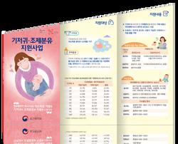 리플렛_보건부_기저귀조제분유2