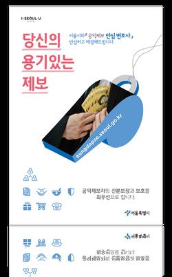 리플렛_서울시_공익제보표지