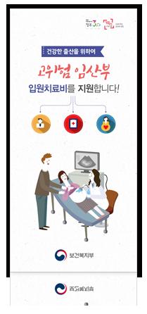홈페이지용-리플렛_보건부_고위험임산부1