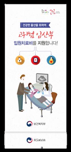 리플렛_보건부_고위험임산부표지