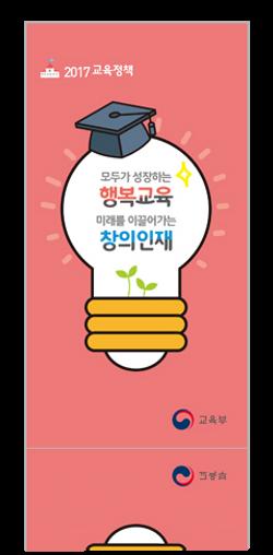 리플렛_교육부_2017교육정책표지